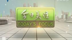 [2017-12-08]今日关注:广州:以《财富》全球论坛为契机 进一步开放创新