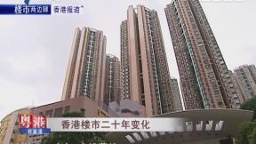 香港楼市二十年变化