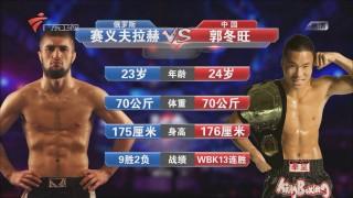 70公斤级自由搏击 郭东旺VS赛义夫拉赫
