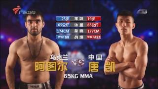 65公斤级MMA 唐凯VS阿图尔