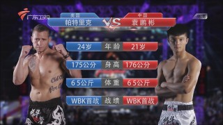 65公斤级中美较量 帕特里克VS袁鹏彬
