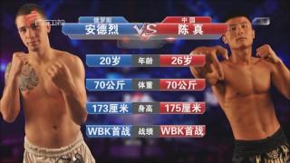 70公斤级自由搏击 安德烈VS陈真