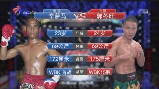 69公斤级超级大战 辛萨马VS郭冬旺
