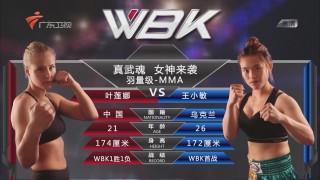女神来袭综合搏击65公斤级MMA 王小敏VS叶莲娜