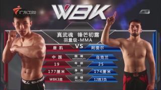 锋芒初露 羽量级—MMA 唐凯VS阿图尔