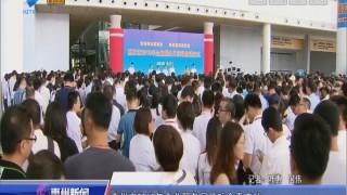 [2018-05-31]惠州新闻:惠州市2018年企业服务月活动今天启动
