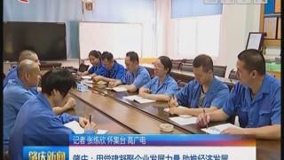 [2018-05-31]肇庆新闻:肇庆:用党建凝聚企业发展力量 助推经济发展