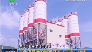 """[2018-05-31]梅州新闻联播:产业项目建设增强经济""""造血""""功能"""