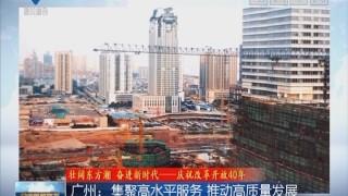 [2018-06-01]全市新闻联播:广州:聚集高水平服务 推动高质量发展