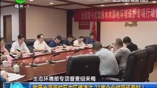 [2018-06-01]梅州新闻联播:饮用水源保护区内环境违法 21家企业被现场查封!