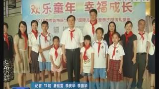 """[2018-06-01]东莞新闻:全市举办精彩活动庆""""六一"""""""