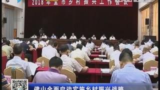 [2018-06-01]六点半新闻:佛山全面启动实施乡村振兴战略