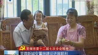 [2018-07-11]全市新闻联播:芙蓉新城安置房建设进展顺利 80%村民已入住芙蓉村