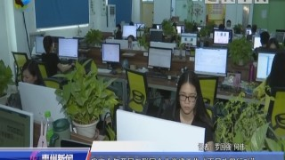 """[2018-07-08]惠州新闻:我市今年开展互联网企业党建工作""""百日攻坚行动"""""""