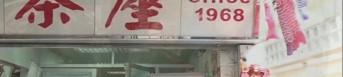 香港茶餐廳老板娘:撐警200%不后悔
