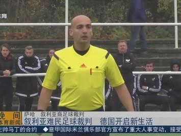 叙利亚难民足球裁判 德国开启新生活