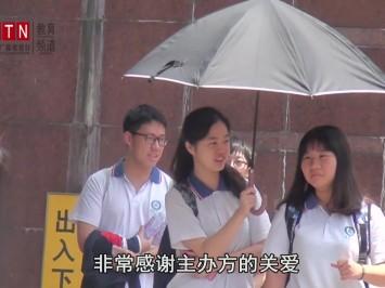 广东网络广播电视台爱心送考