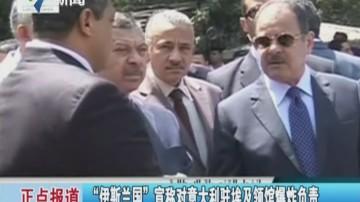 """""""伊斯兰国""""宣称对意大利驻埃及领馆爆炸负责"""