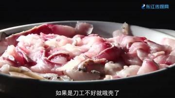 惠州话厨房:石头鲩鱼