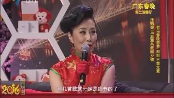 金猴圆梦万家欢 2016 广东广播电视台春节晚会(一)