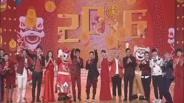 金猴圆梦万家欢 2016 广东广播电视台春节晚会(四)