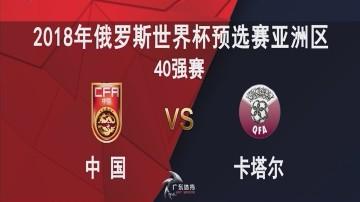 2018年俄罗斯世界杯预选赛亚洲区40强赛 中国VS卡塔尔 (上半场)