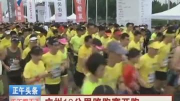 广州10公里路跑赛开跑