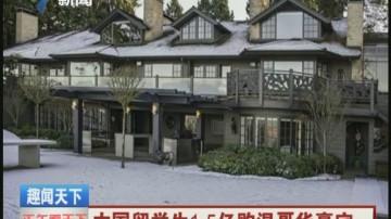 中国留学生1.5亿购温哥华豪宅