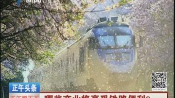 哪些产业将享受铁路便利?