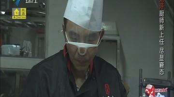 刘汗厨师新上任 尽显窘态