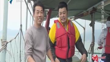 渔夫们各司其职 开始捕鱼