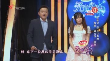 """卡哇伊二次元女嘉宾 独爱""""忠犬型""""男生"""