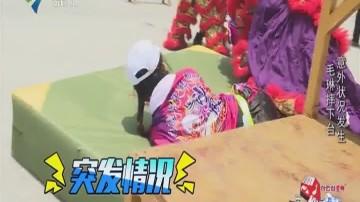 意外状况发生 毛琳摔下台