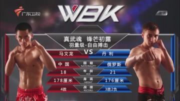 锋芒初露自由搏击63公斤级 丹利VS马文龙