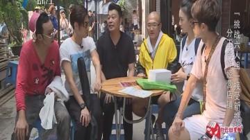 『挑战六人组』接受新挑战 分工合作经营店铺