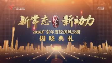 2016广东年度经济风云榜