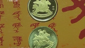 精制硬币的鉴别与收藏