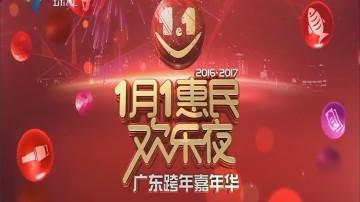 2016-2017 1月1惠民欢乐夜 广东跨年嘉年华
