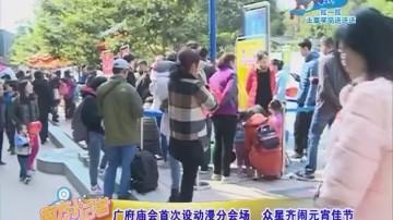 广府庙会首次设动漫分会场 众星齐闹元宵佳节