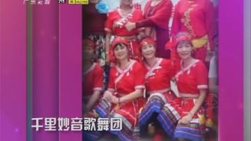 《祖国颂》千里妙音歌舞团