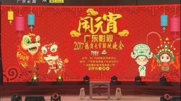 闹元宵 广东影视2017鸦岗元宵联欢晚会