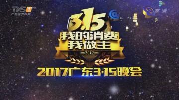 3·15我的消费我做主 2017广东3·15晚会