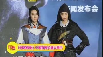 《刺客信条》中国首映式盛大举行