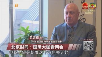 北京时间:国际大咖看两会