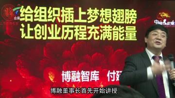 中国好企业