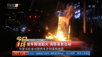 关注交通安全:河源 货车卸油起火 消防紧急出动