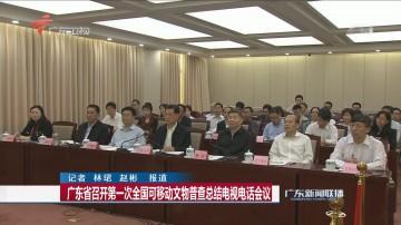 广东省召开第一次全国可移动文物普查总结电视电话会议