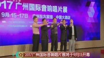 2017广州国际音响唱片展将于9月15开幕