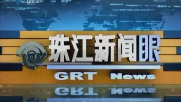 """20170407《珠江新闻眼》记者观察:王思聪""""一字千金""""付费问答大起底"""