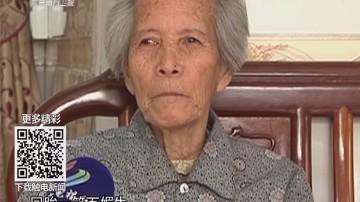 佛山南海:92岁婆婆熟背古诗 称自幼爱书